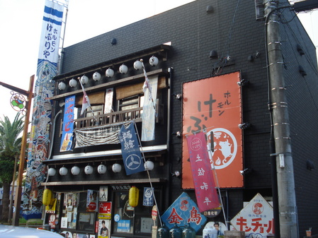 高知県高知市 ホルモン焼肉店 看板