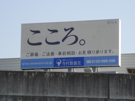 屋上サイン
