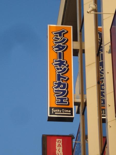 高知県高知市 壁面・突出しサイン