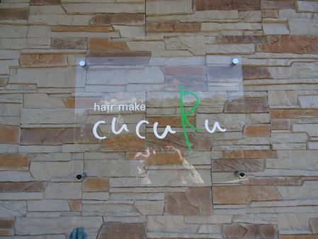 高知県高知市 美容室 看板