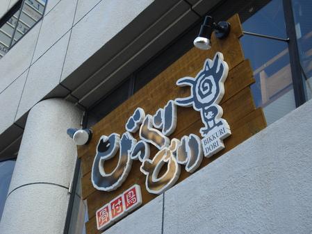 高知県高知市 切文字 看板