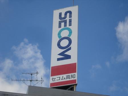 高知県高知市 屋上 看板