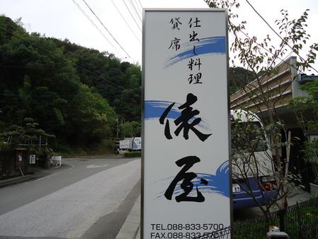高知県高知市 自立式 看板