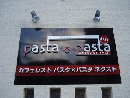 高知県高知市 レストラン 看板
