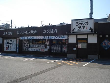 店舗サイン 焼肉店