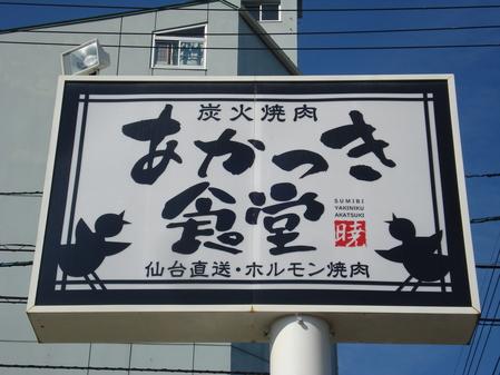 高知県高知市 焼肉店 看板
