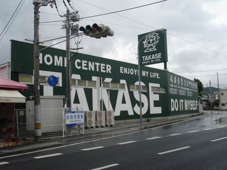 高知県高知市 外装塗装・カッティング文字施工