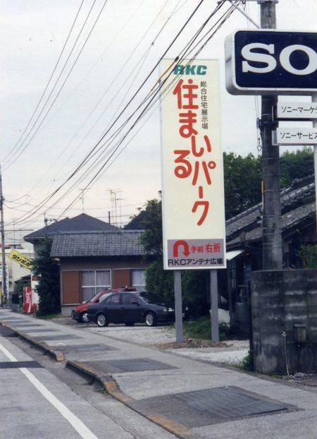 高知県高知市 野立て 看板