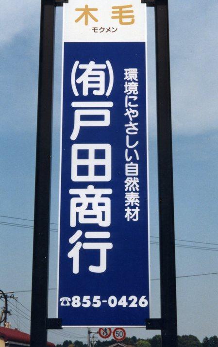 高知県高知市 ポール 看板