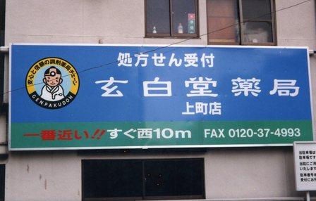 高知県高知市 調剤薬局 看板