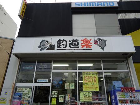 高知県高知市 釣具店 看板