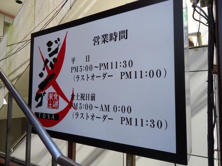 高知県高知市 居酒屋 店舗 看板