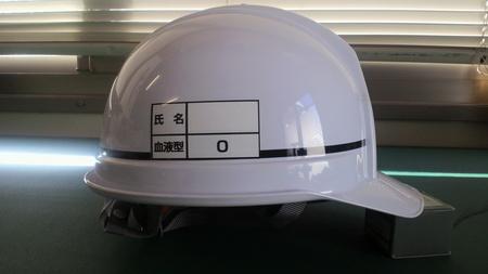 ヘルメット(工事用)