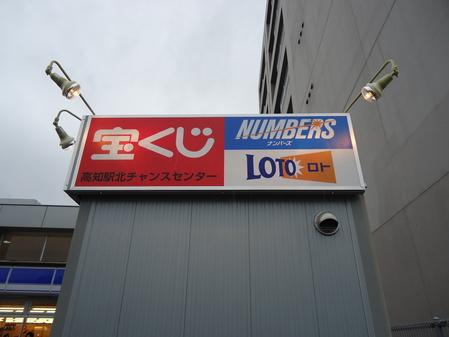 高知県高知市 宝くじ売り場 看板