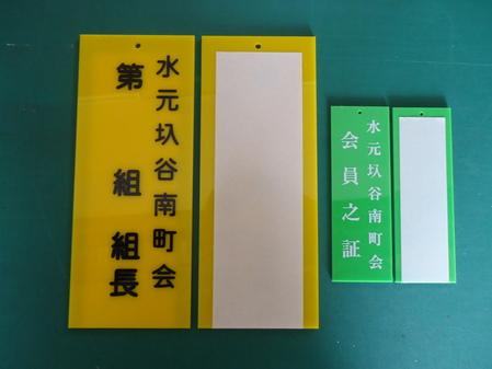 アクリルプレート(シルク印刷)