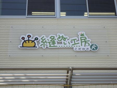 高知県高知市看板|高知県高知市サイン