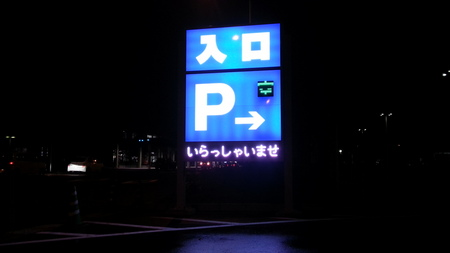 LEDサイン(内照式)