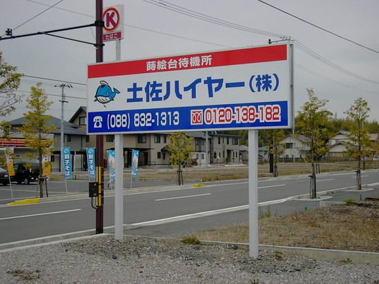 自立式・建植サイン(看板)