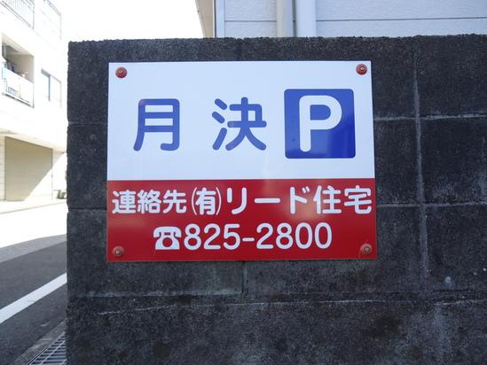 サインパネル・ポップサイン・許可票・標識