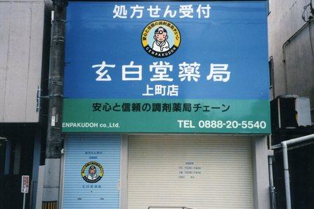 店舗サイン 調剤薬局