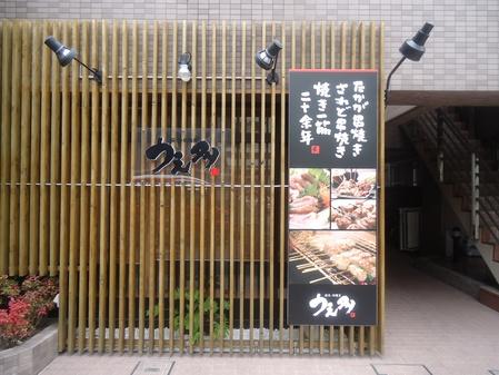 店舗サイン 串焼き店