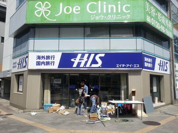 HIS高知店リニューアルオープン